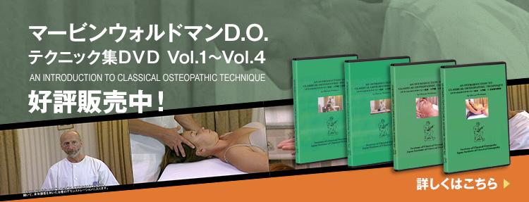 マービンウォルドマン先生テクニック集DVD Vol.1~Vol.4