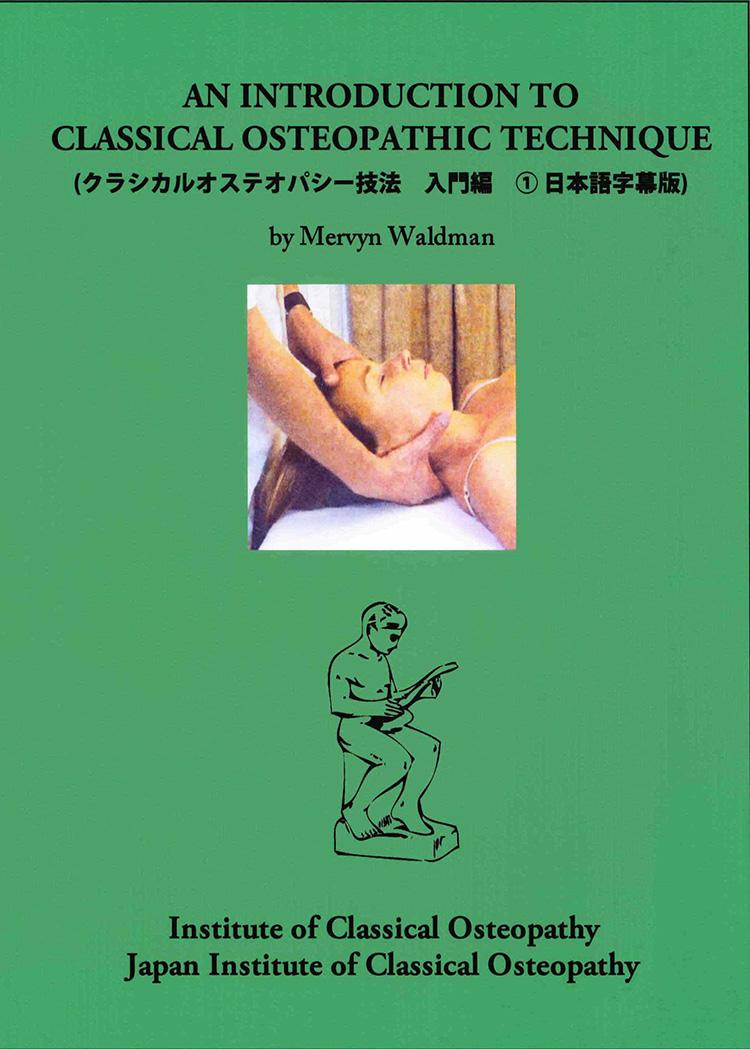 マービンウォルドマン先生 テクニック集DVD