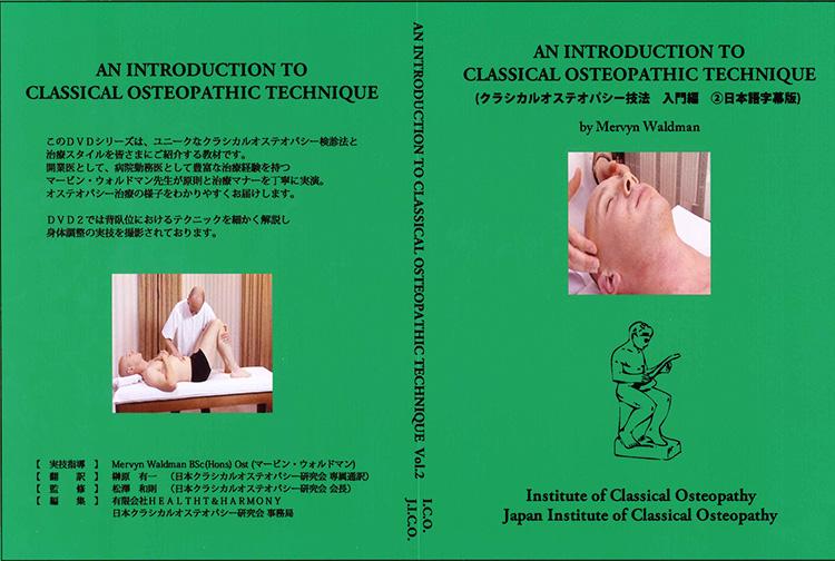 マービンウォルドマン先生 テクニック集 Vol.2