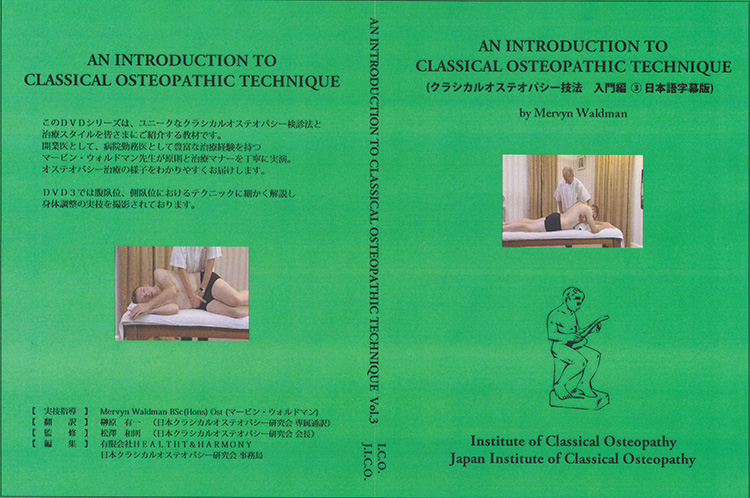 マービンウォルドマン先生 テクニック集 Vol.3