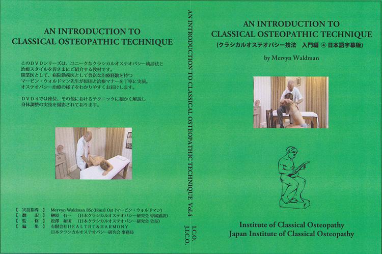 マービンウォルドマン先生 テクニック集 Vol.4